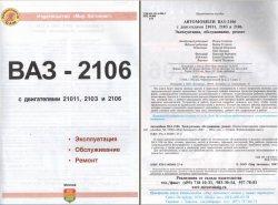 руководство по ремонту ваз 2104 pdf