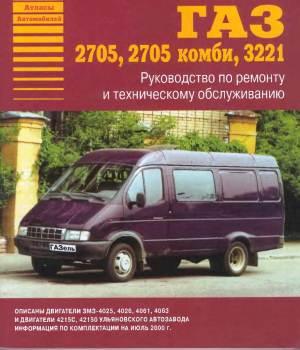 ГАЗ-2705, 2705 комби, 3221 Газель. Руководство по ремонту и техническому обслуживанию
