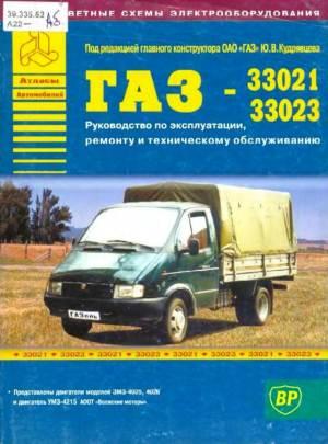 Руководство по эсксплуатации, техническому обслуживанию и ремонту ГАЗ-33021, ГАЗ-33023