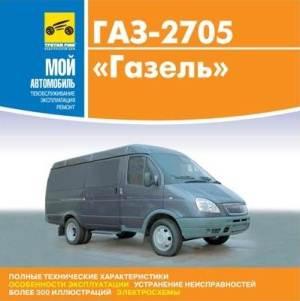 Руководство по эсксплуатации, техническому обслуживанию и ремонту ГАЗ-2705, ГАЗ-2705