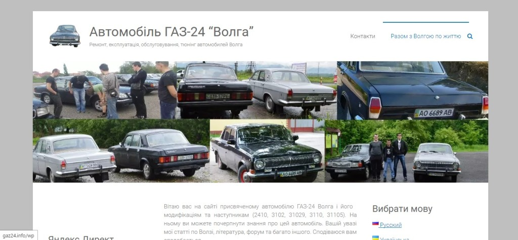 gaz24-Инфо